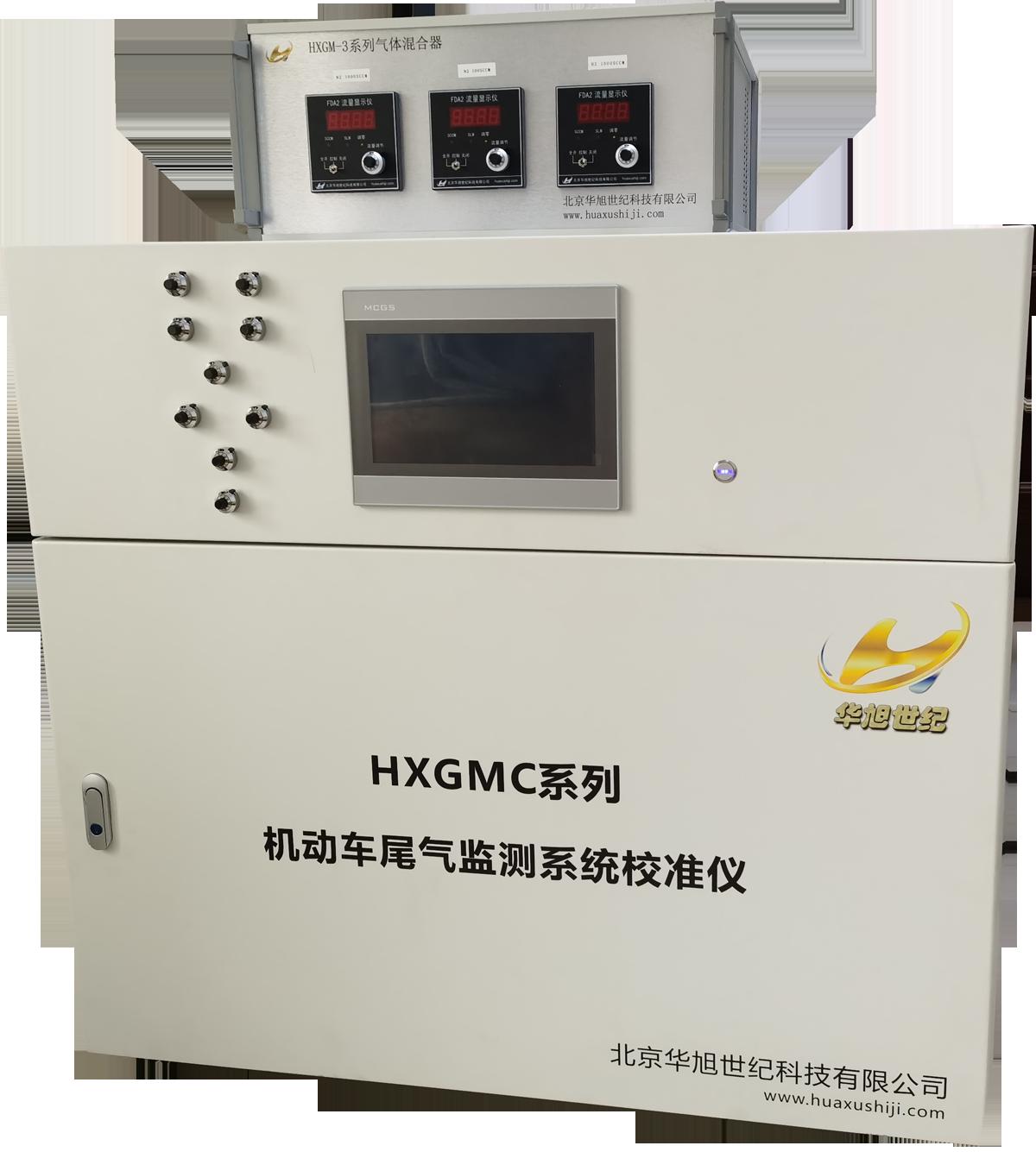 华旭世纪HXGMC系列机动车尾气监测系统检定仪
